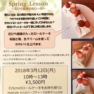 3/12,13 ☆春のロールケーキ教室☆