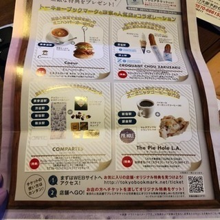 東京ブックマーク プレミアチケット