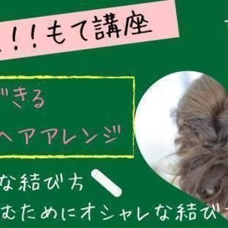 <モテ講座>モテヘア★3月17日(土) 10時~☆今すぐできる簡単...