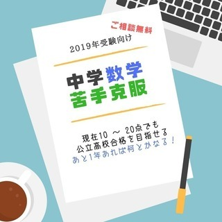 中学数学 苦手克服! 2019年受験向け さくら市近郊限定(ご相...
