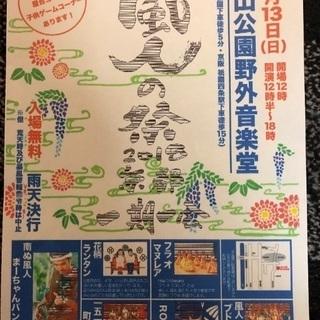 風人の祭2018京都 一期一会
