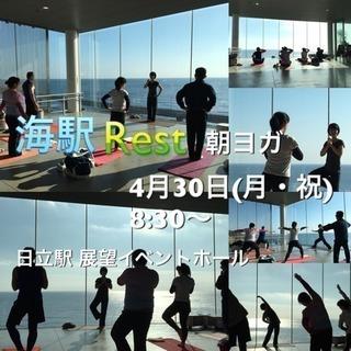 海駅Rest 朝ヨガ vo.10