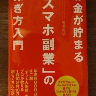 本(お金が貯まる「スマホ副業」の稼ぎ方入門)