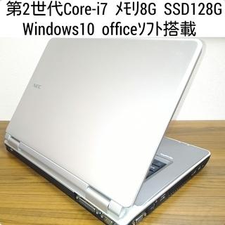 お取引中)爆速 第2世代Core-i7 メモリ8G SSD128G...