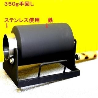 手回し350g焙煎機