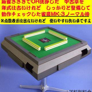 全自動麻雀卓のOH洗浄した商品を格安で販売しております。 麻雀用具...