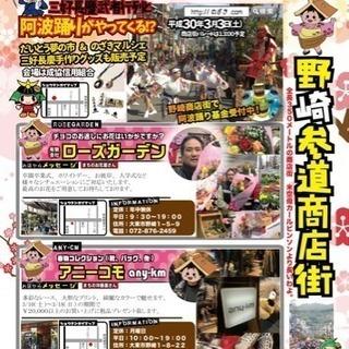 【野崎商店街チラシ】野崎参道商店街 毎月発行の 野崎ほんわか通信3月号