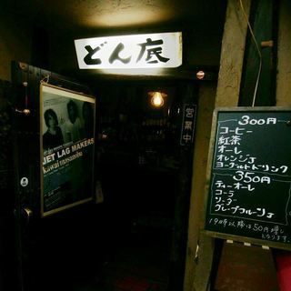 4/28(土)神戸 洋酒喫茶どん底 イベント利用募集