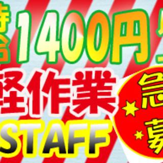 簡単作業入社祝い金今なら30万円!
