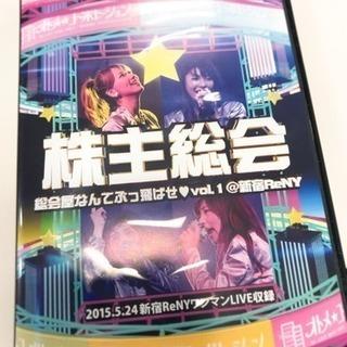 オトメ☆コーポレーション 株主総会