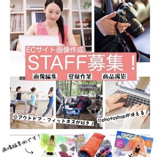 ECサイト画像作成STAFF募集!商品撮影、画像制作・編集、登録作...
