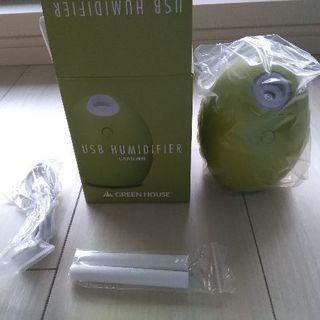 グリーンハウス USB 加湿器 (新品未使用)