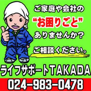 福島県郡山市を中心に活動しています。困ったときはライフサポートTA...