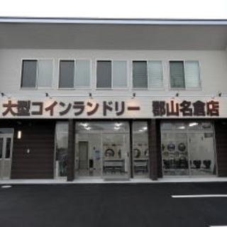 大型コインランドリー名倉店