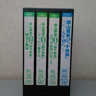 藤山寛美公演のVHS4本(竹書房発行)ケース付きです。