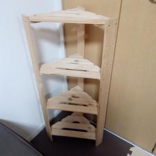 木製のコーナーラック 4段