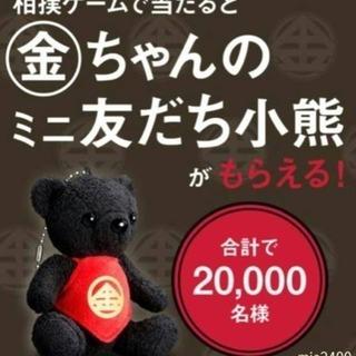 au懸賞品 金ちゃんのミニ友だち小熊