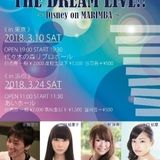 THE DREAM LIVE〜Disney on Marimba〜
