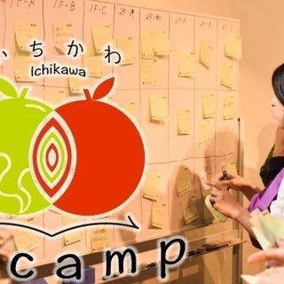 【千葉県初!3/21開催】 Edcamp Ichikawa