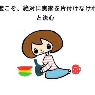 福岡を離れて、遠方で暮らすあなたへ ご実家・ご両親のことで何か困...