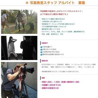 ★写真教室のアルバイト♪★(土日で月1〜5)