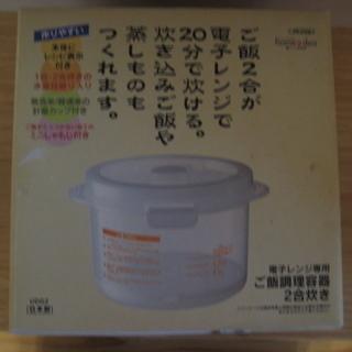 未使用◆電子レンジ専用 ご飯調理容器 2合炊き 日本製