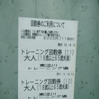 東淀川ジム回数券9枚