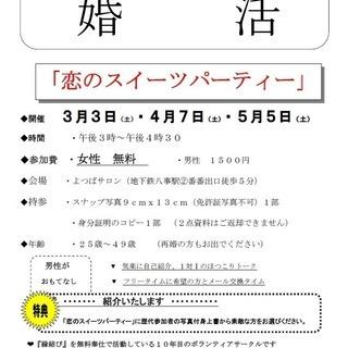 【婚活】恋のスイーツパーティー参加者募集 3/3(土)、4/7(土...