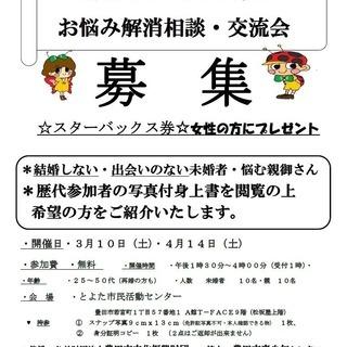 【婚活】無料 お悩み解消相談・交流会 (in 豊田) 3/10(...