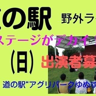 <出募> 4/1(日)埼玉・道の駅「アグリパーク・ゆめすぎと」『S...