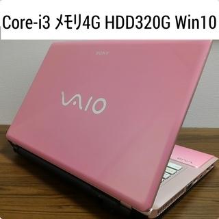 お取引中)VAIO Core-i3 メモリ4G HDD320G O...