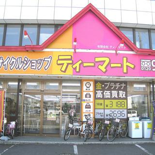 手稲区前田の総合リサイクルショップ ティーマート