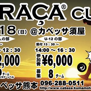☆GRACAカップ開催☆社会人の部・U-12の部 参加チーム募集!!