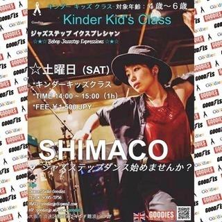 """体験ダンスレッスン """"BEBOP STEP"""" SHIMACO キ..."""