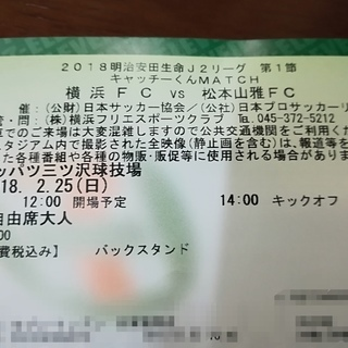 J2開幕戦 横浜FCvs松本山雅FC 2/25 Aアウェイ自由席 ...
