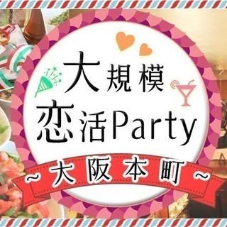 3月24日(3/24)  (土)駅チカ★立食スタイル×本町オシャレ...