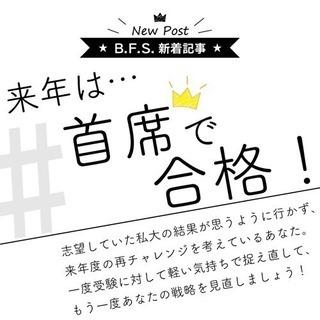 独学(宅浪・家庭教師・映像授業)受験を支える塾