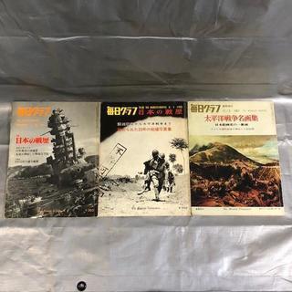 ▼毎日クラブ 日本の戦歴等 3冊 まとめ 雑誌調布市