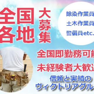 土木工事のお手伝い作業員さん大募集★個室寮完備で快適に過ごせます♪