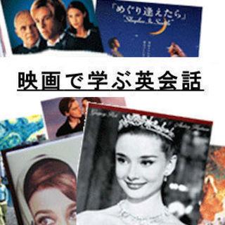 「映画で学ぶ英会話」金沢文庫駅周辺のクラスで会員を募集します!