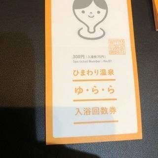 中山ゆらら温泉チケット3000円