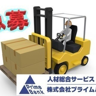 【19F】カウンターフォークでの自動車部品の供給作業☆男女活躍中☆