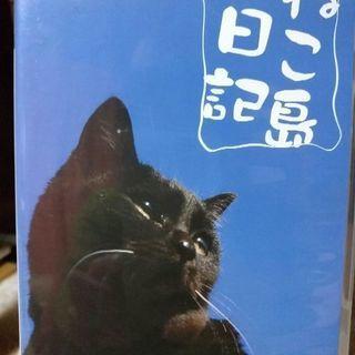 「ねこ島日記」DVD