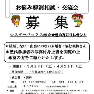 【婚活】無料 お悩み解消相談・交流会 3/17(土)、4/21(土)