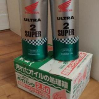 2サイクルオイル ホンダ HONDA 純正 2缶 おまけ付