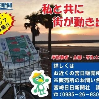 宮日新聞配達アルバイト募集