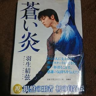 スケーターの羽生結弦選手の本です