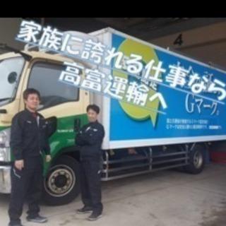 ど素人・女性大歓迎です!2t・3t冷凍車配送トラックドライバー(運転手)