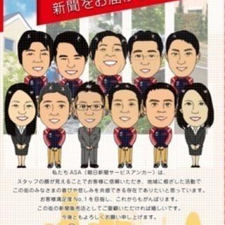 ★配達アルバイト募集(^-^) - アルバイト