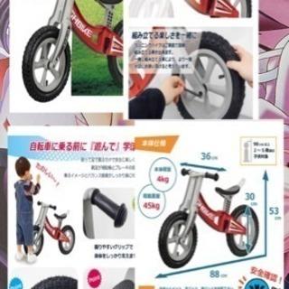 H30.1月に購入!ペダル無し自転車!公園バイク!耐荷重大きめ!